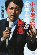小泉進次郎「先手を取る」極意