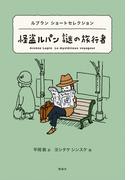 怪盗ルパン謎の旅行者 ルブラン ショートセレクション (世界ショートセレクション)