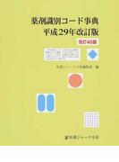 薬剤識別コード事典 平成29年改訂版
