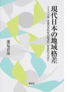 現代日本の地域格差 2010年・全国の市町村の経済的・社会的ちらばり