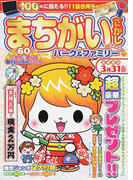 まちがいさがしパーク&ファミリー 初春特別号 (POWER MOOK)