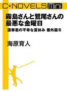 【6-10セット】蓮華君の不幸な夏休み番外篇(C★NOVELS)