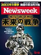 ニューズウィーク日本版 2016年 12/13号
