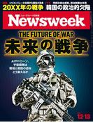ニューズウィーク日本版 2016年 12/13号(ニューズウィーク)