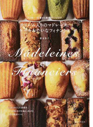 クリーム入りのマドレーヌ、ケーキみたいなフィナンシェ パリ発!定番から最新アレンジまで