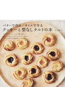 バターで作る/オイルで作るクッキーと型なしタルトの本