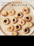 バターで作る/オイルで作るクッキーと型なしタルトの本 (生活シリーズ)