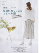 鎌倉スワニーの毎日が楽しくなるおしゃれ服