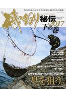磯釣り秘伝 2017下の巻 本気で獲りにいく50口太 型を狙う。