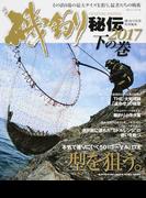 磯釣り秘伝 2017下の巻 本気で獲りにいく50口太 型を狙う。 (BIG1シリーズ)(BIG1シリーズ)