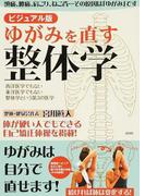 ビジュアル版ゆがみを直す整体学 西洋医学でもない東洋医学でもない整体学という第3の医学