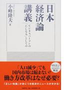 日本経済論講義 ビジネスパーソンの「たしなみ」としての