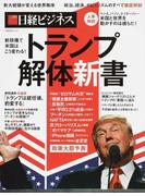 トランプ解体新書 新政権で米国はこう変わる! (日経BPムック 日経ビジネス)(日経BPムック)