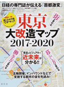 東京大改造マップ2017−2020 豊富なビジュアルで近未来が分かる!!