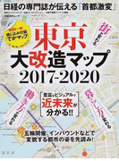 東京大改造マップ2017−2020 豊富なビジュアルで近未来が分かる!! (日経BPムック)