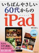 いちばんやさしい60代からのiPad