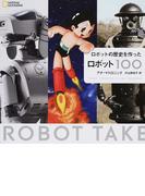 ロボットの歴史を作ったロボット100 (NATIONAL GEOGRAPHIC)