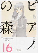 ピアノの森 The perfect world of KAI 16 (講談社漫画文庫)(講談社漫画文庫)