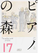 ピアノの森 The perfect world of KAI 17