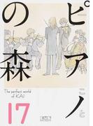 ピアノの森 The perfect world of KAI 17 (講談社漫画文庫)(講談社漫画文庫)