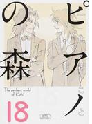 ピアノの森 The perfect world of KAI 18 (講談社漫画文庫)(講談社漫画文庫)
