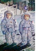 宇宙兄弟 30 (モーニングKC)