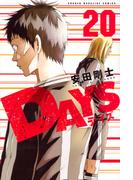DAYS 20 (週刊少年マガジン)