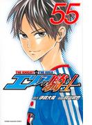 エリアの騎士 55 (講談社コミックスマガジン SHONEN MAGAZINE COMICS)(少年マガジンKC)