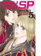 ホタルノヒカリSP 5 (Kiss)