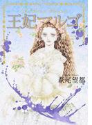 王妃マルゴ VOLUME5 (愛蔵版コミックス)(愛蔵版コミックス)