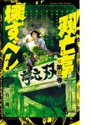 双亡亭壊すべし 3 (少年サンデーコミックス)(少年サンデーコミックス)
