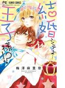 結婚シテよ…王子様!? (Sho‐Comiフラワーコミックス)