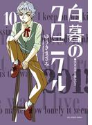 白暮のクロニクル 10 (ビッグコミックス)(ビッグコミックス)
