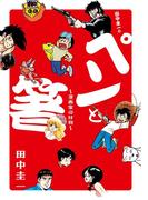 田中圭一のペンと箸 漫画家の好物 (ビッグコミックススペシャル)(ビッグコミックススペシャル)