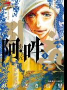 阿・吽 5 (ビッグスピリッツコミックススペシャル)(ビッグコミックス)