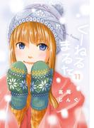 くーねるまるた 11 (ビッグスピリッツコミックススペシャル)(ビッグコミックス)