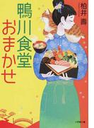 鴨川食堂おまかせ (小学館文庫)