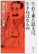 生れて来た以上は、生きねばならぬ 漱石珠玉の言葉 (新潮文庫)(新潮文庫)
