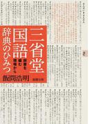 三省堂国語辞典のひみつ 辞書を編む現場から (新潮文庫)(新潮文庫)