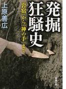 発掘狂騒史 「岩宿」から「神の手」まで