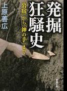 発掘狂騒史 「岩宿」から「神の手」まで (新潮文庫)(新潮文庫)