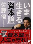 いま生きる「資本論」 (新潮文庫)(新潮文庫)