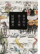 盲目的な恋と友情 (新潮文庫)(新潮文庫)