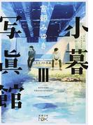 小暮写眞館 3 カモメの名前 (新潮文庫nex)(新潮文庫)