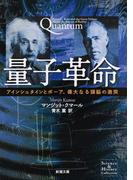 量子革命 アインシュタインとボーア、偉大なる頭脳の激突 (新潮文庫 Science & History Collection)(新潮文庫)