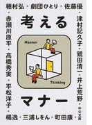 考えるマナー (中公文庫)(中公文庫)