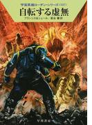 自転する虚無 (ハヤカワ文庫 SF 宇宙英雄ローダン・シリーズ)(ハヤカワ文庫 SF)