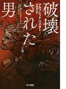 破壊された男 (ハヤカワ文庫 SF)(ハヤカワ文庫 SF)
