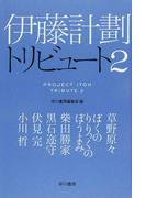 伊藤計劃トリビュート 2