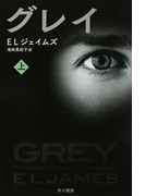グレイ 上 (ハヤカワ文庫 NV)(ハヤカワ文庫 NV)